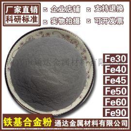 Fe60铁基合金粉末高硬度耐磨Fe60合金粉末