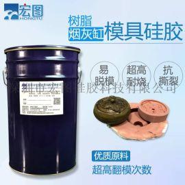 宏图液体模具硅胶双组份模具硅橡胶