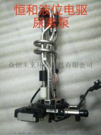 东莞尿素液位传感器厂家直销