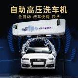 江北自助洗车机360度洗车设备加盟