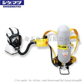 日本重松SHIGEMATSU自给式呼吸器KS-8C