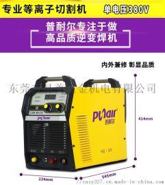 普耐尔LGK80100CG数控等离子切割机