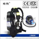 上海皓驹RHZKF9.0/30正压式空气呼吸器