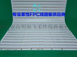 LED软灯条线路板