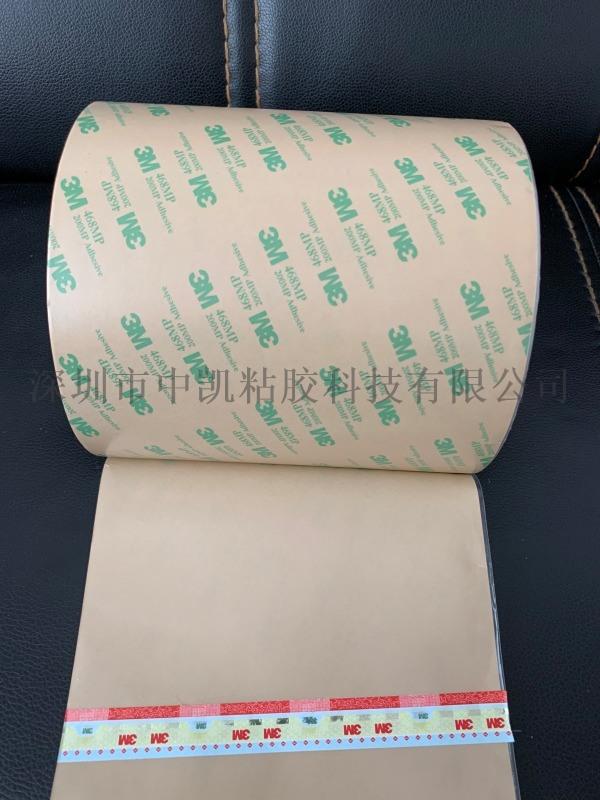 产地货源供应3M468双面胶,3M强力透明双面胶