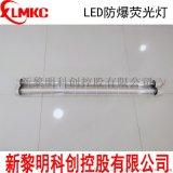 供應廠房專用雙管LED防爆熒光燈BPY-2*18W