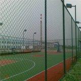 现货组装式喷塑球场围栏网穿钢筋球场护栏防撞勾花安全护栏网