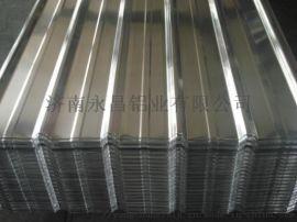 永昌铝业——3003铝锰合金825型瓦楞板