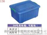 罗定乔丰塑料周转箱+中山胶箱长