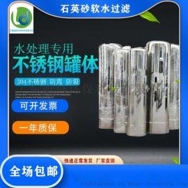304不锈钢预处理罐 石英砂活性炭机械多介质过滤器