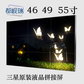 厂家供应江苏46寸49寸55寸超窄拼缝液晶拼接屏