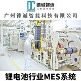 广州德诚智能科技-锂电池行业MES系统-MES软件