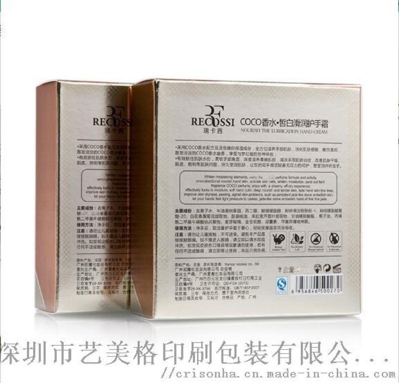護手霜包裝彩盒 化妝品金銀卡紙盒