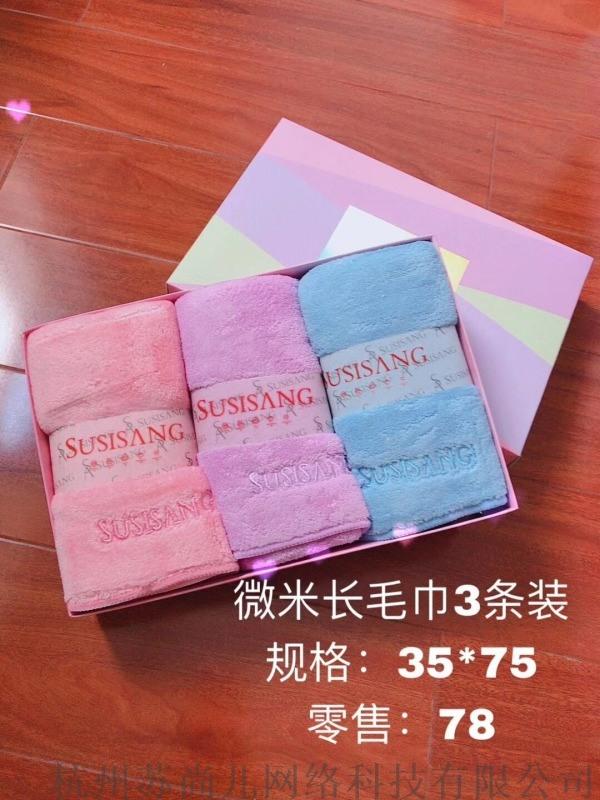 抑菌抗过敏苏尚儿大长巾,苏尚儿毛巾多少钱一条?