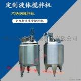 新型不锈钢液体搅拌罐 电加热液体搅拌桶