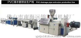 远锦塑机YJ65-132PVC排水管挤出生产线