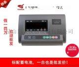 耀華XK3190-A12E稱重儀表 地磅稱重控制表頭 11月大促銷