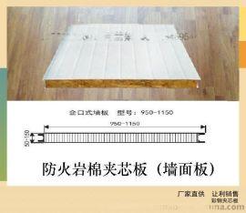 浙江夹芯板厂家直销1150型彩钢岩棉复合夹芯板