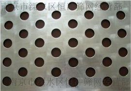 不鏽鋼衝孔網首選南京恆衝不鏽鋼衝孔網抗腐蝕不鏽鋼衝孔網壽命長