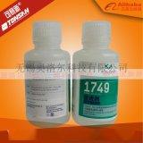 可赛新1749促进剂 橡胶修补剂专用促进剂提高低温固化速度50g/瓶