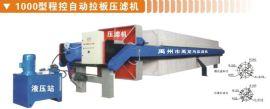 XMZ120/1000-30U型自动拉板尾矿处理压滤机