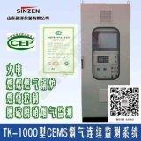 新泽脱硫脱硝CEMS烟气连续监测系统生产厂家