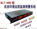 QLT-68B機房環境短信/網路/監控中心報警系統