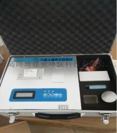 青島LB-TYB土壤養分速測儀
