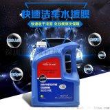 车泰快速洁车水镀膜浓缩洗车液精洗液镀膜剂渡晶液