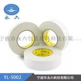YL-5002耐高温双面胶带 低气味