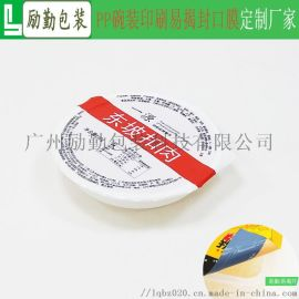 扣肉碗封口膜塑料碗封盖膜高温蒸煮封口膜 pp易撕膜