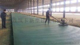 (新闻)锦州工业区厂房地面耐磨地坪金刚砂耐磨料厂家
