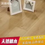 橡木純實木地板 橫紋做舊現代簡約家裝耐用