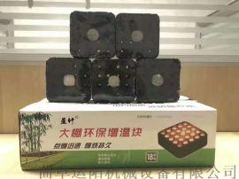 大棚增温块 迅速升温高效易燃 果蔬花卉保温块