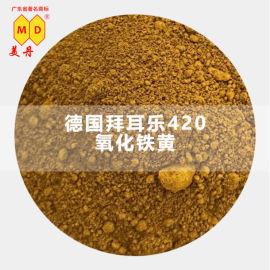贺州德国拜耳氧化铁黄420原装进口黄色无机颜料色粉