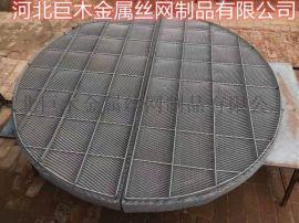 丝网除沫器专业生产厂家蒙乃尔丝网除沫器厂家现货供应
