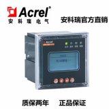 安科瑞AIM-T300工业绝缘监测装置