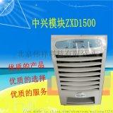 中兴ZXD1500通信电源模块