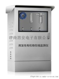 SNT300型工业排放有机挥发性废气在线监测