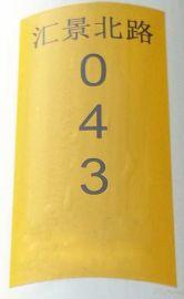 路灯灯杆标识(B595)