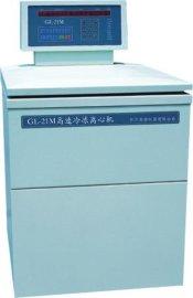 高速冷冻离心机(GL-21M, GL-20A, GL20B)