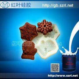 做巧克力模具用硅胶  食品模具硅胶