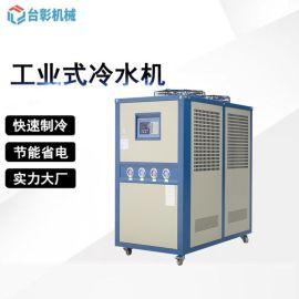 工厂直销制药  风冷式冷水机 变频制冷机 工业盐水冷水机