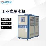 工廠直銷制藥專用風冷式冷水機 變頻製冷機 工業鹽水冷水機