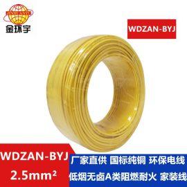纯铜国标金环宇电缆 低烟无卤电缆WDZAN-BYJ 2.5平方深圳生产厂家