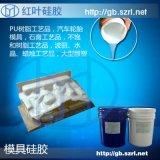 GRC模模具矽橡膠,歐式構件模具矽膠,液體矽膠