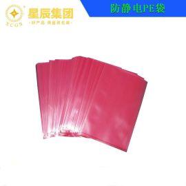 定制全新料吹膜防静电塑料袋 粉红色PE袋 高压低密度塑料包装袋