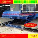 升降机 卸货平台 剪叉式升降平台 北京德望升降平台