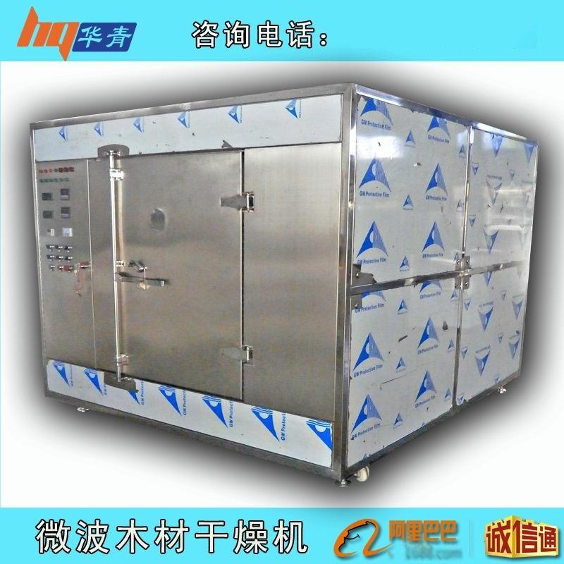 微波设备厂家特价 红木干燥箱 家具工艺品处理 箱式微波干燥设备