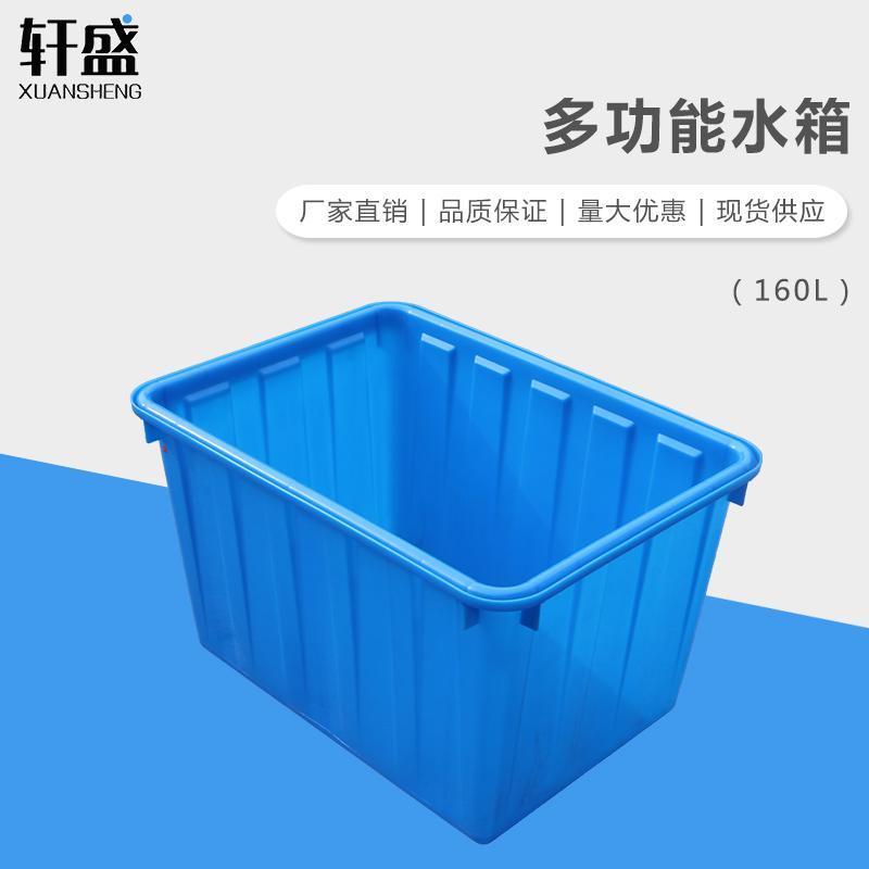 轩盛,160L水箱,长方形储泡瓷砖水箱,水产养殖箱